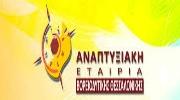 anaptyxiaki-etairia-voreiodytikis-thessalonikis-180x100