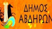 dimos-avdiron-180x100