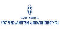 ypourgio-anatyxis-kai-antagonistikotitas