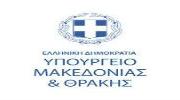 ypourgio-makedonias-thrakis-1-180x100