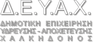ΔΕΥΑ Χαλκηδόνας